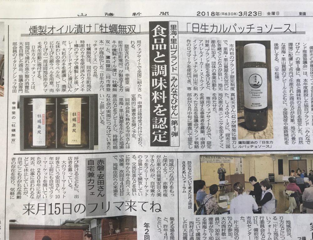 2018年3月23日 山陽新聞に掲載されました。