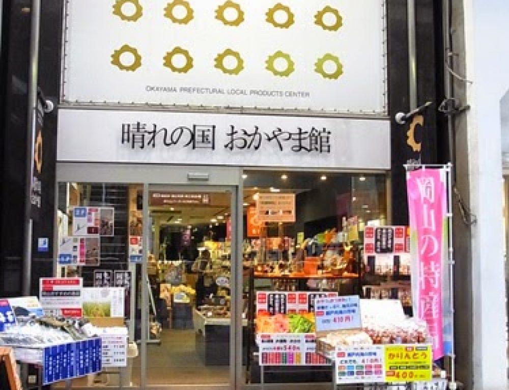 岡山市北区表町 晴れの国岡山館で販売を開始致しました。