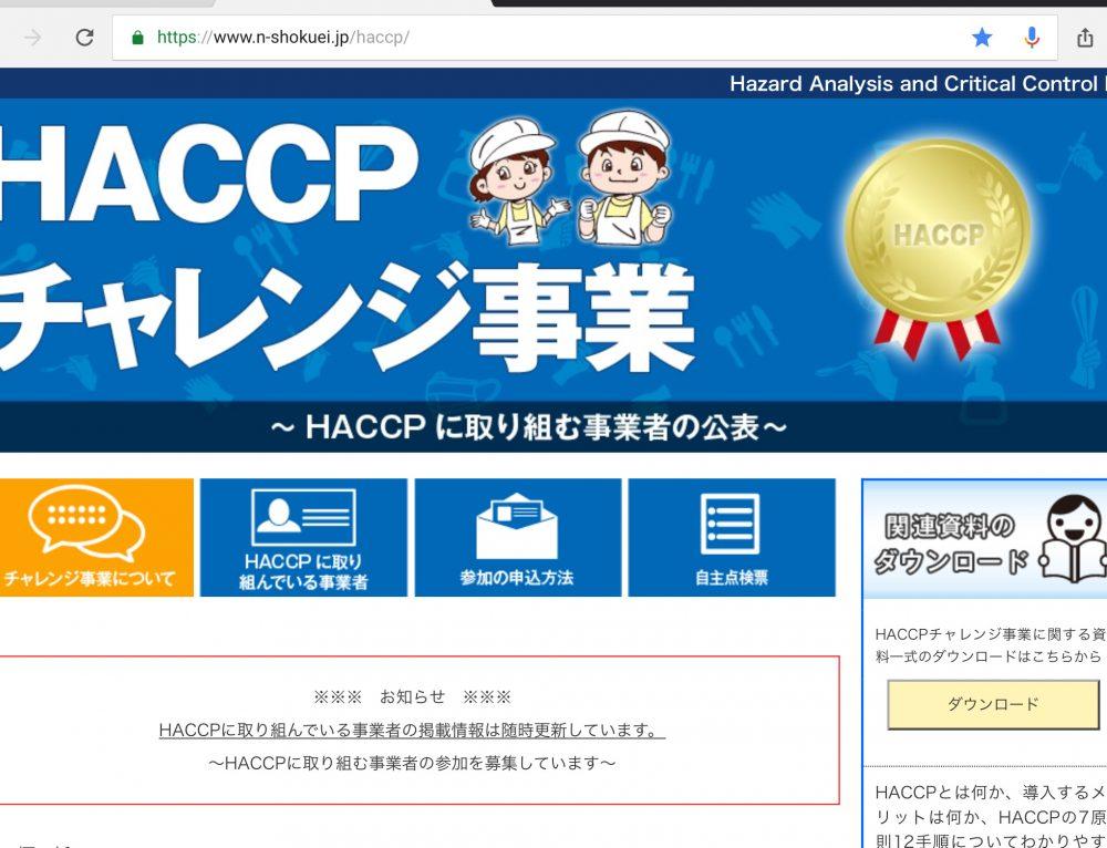 HACCPにチャレンジ事業として参加し、厚生労働省のHPに掲載されました。