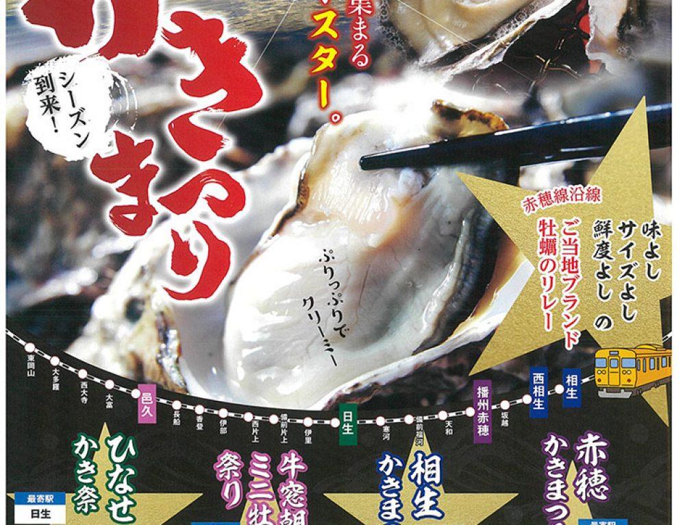 2019ひなせ牡蠣祭りに参加致しました。