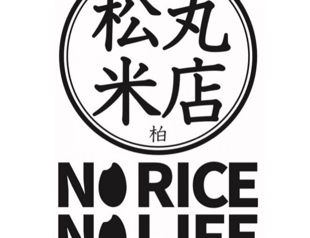 千葉県柏市にある【松丸米店】様でお取り扱いを開始致しました。