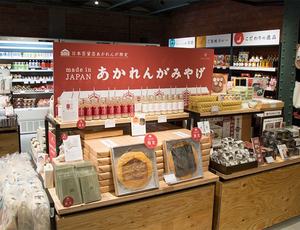 日本百貨店あかれんが様で「海老三昧」のお取り扱いを開始致しました。