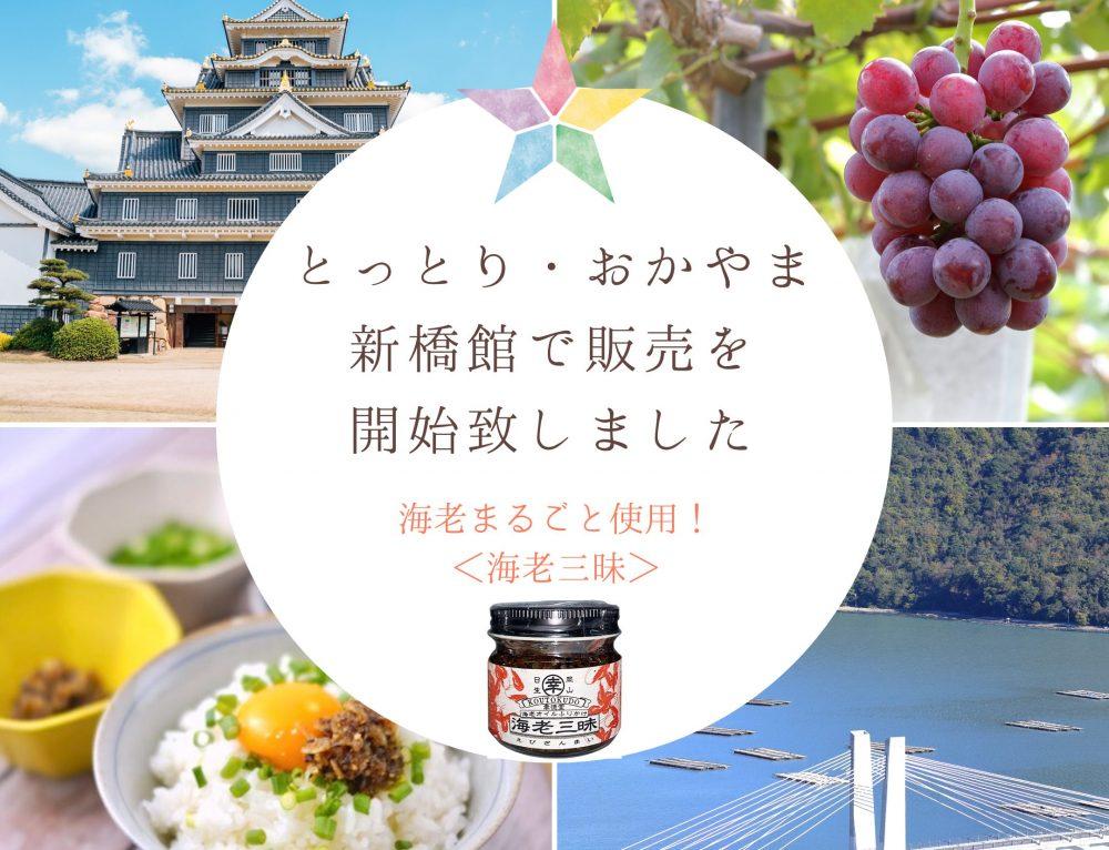 東京新橋にある鳥取・岡山のアンテナショップ〈とっとり・おかやま新橋館〉様で海老三昧のお取引を開始致しました。