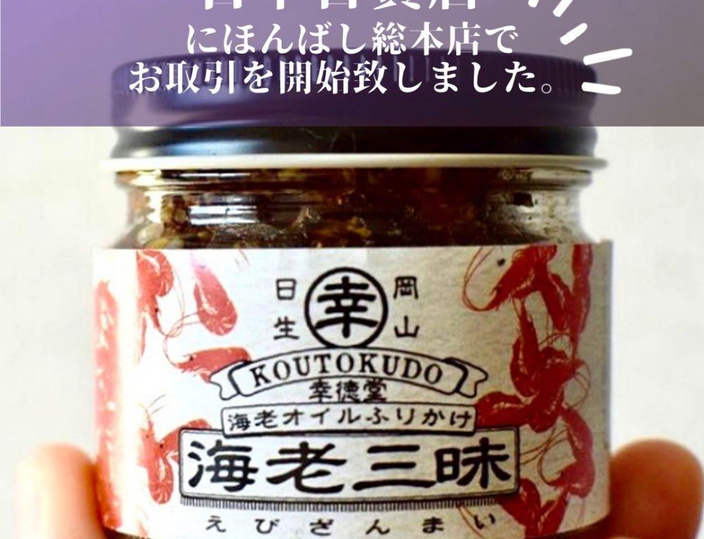 コレド室町にある【日本百貨店 にほんばし總本店】様で「海老三昧」のお取り扱いを開始致しました。